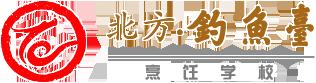 北方钓鱼台国际烹饪学校在线报名系统